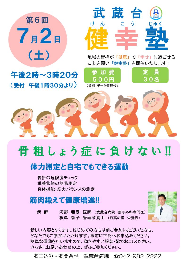 健幸塾0702PNG
