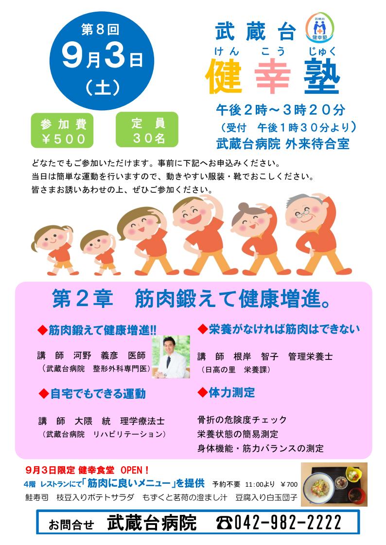 健幸塾H28.9.3