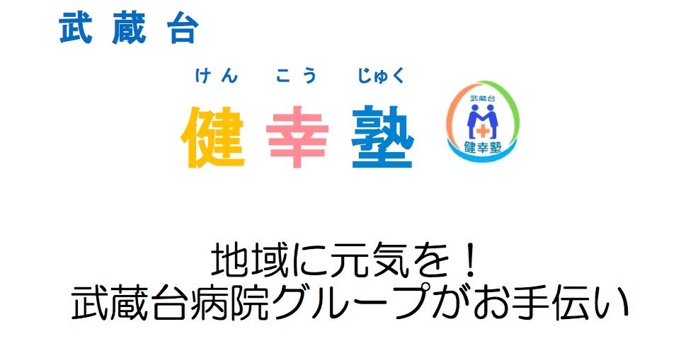 武蔵台 健幸塾