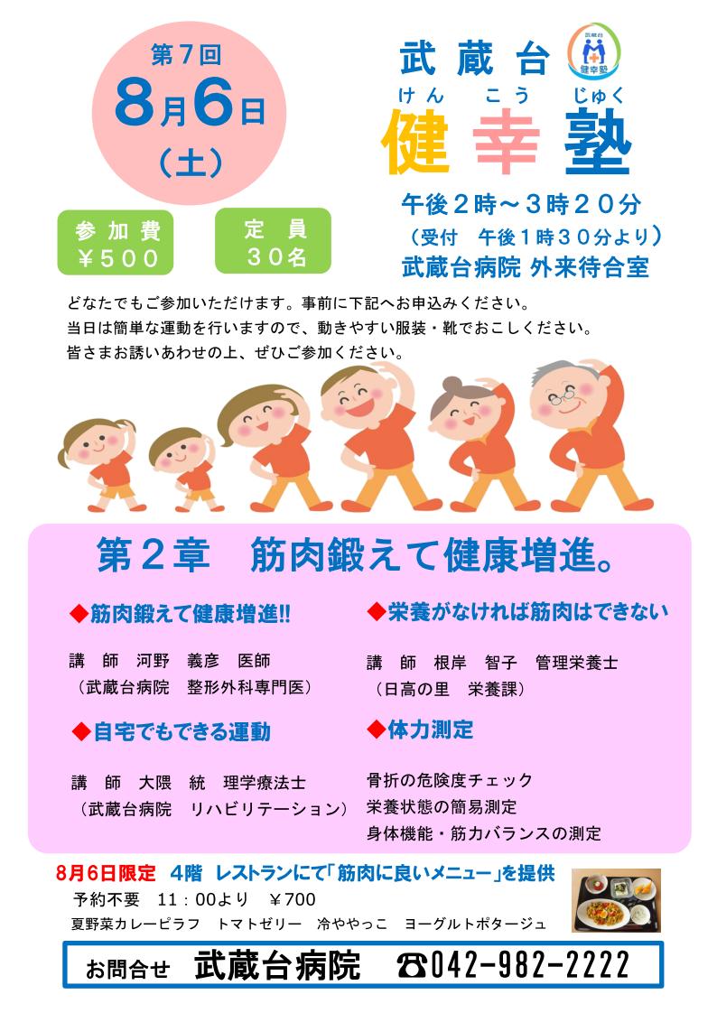 健幸塾0806