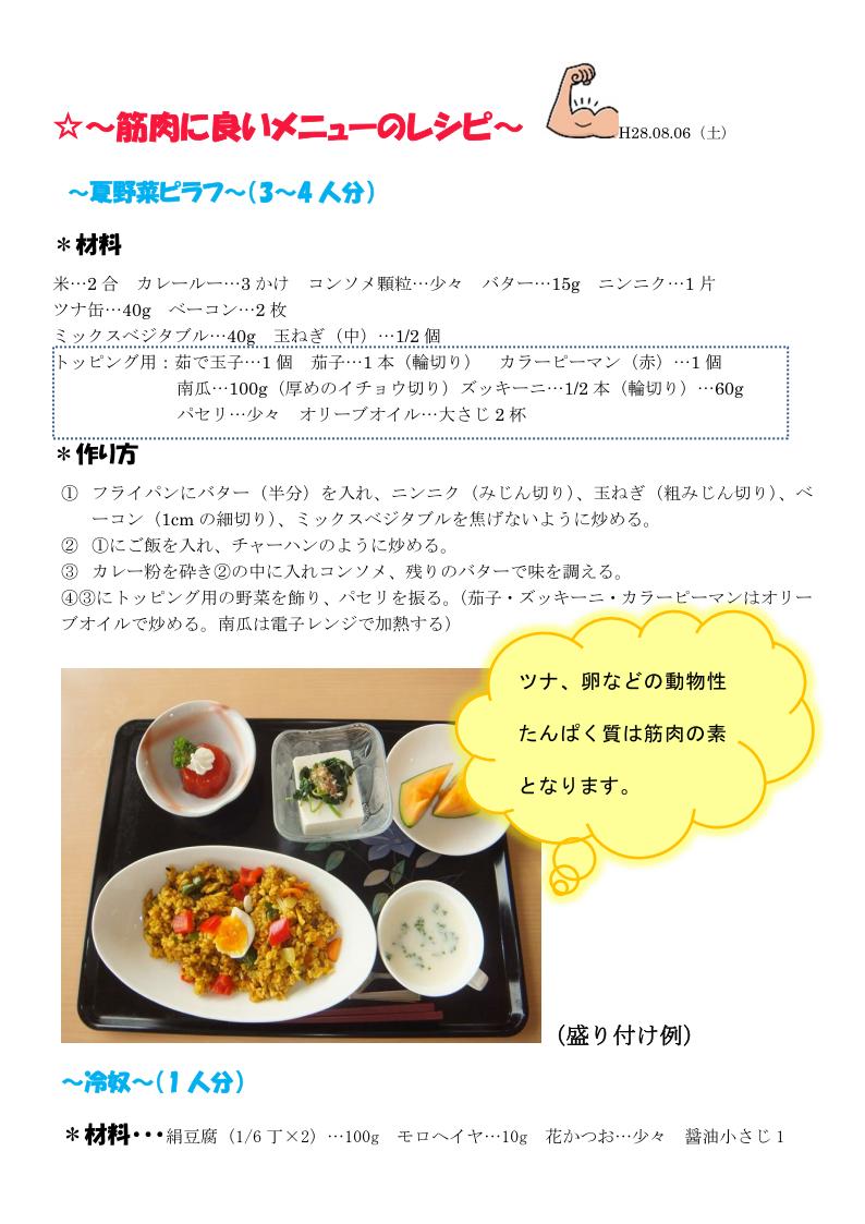 0806レシピ1ページ