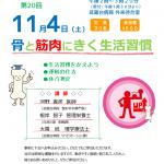291104健幸塾ポスター