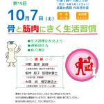 291007健幸塾