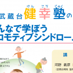 300407健幸塾ポスター