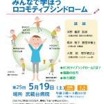 300519健幸塾ポスター