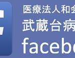musashidai_fb-sp2