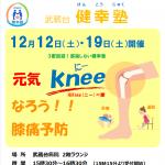 kenko_202012_01